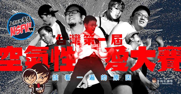 台灣第一屆空氣性愛大賽該看一遍的原因是…