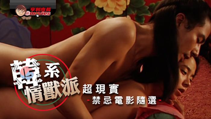 韓系情獸派:超現實禁忌電影隨選/開眼E週報 vol.508
