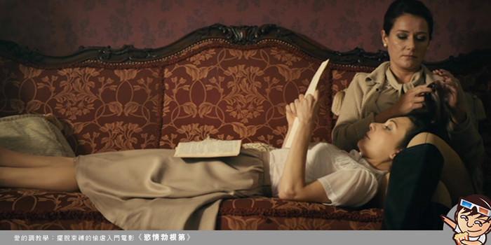 愛的調教學:擺脫束縛的愉虐入門電影/開眼E週報 vol.588