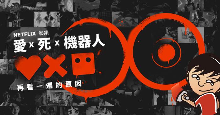 愛x死x機器人第一季再看一遍的原因是…