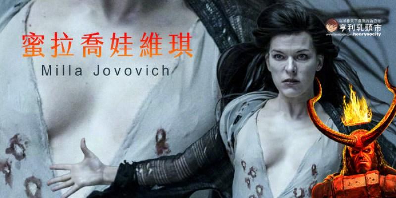 「艾莉絲」蜜拉喬娃維琪的胸部
