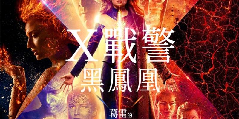 X戰警:黑鳳凰該看一遍的原因是...