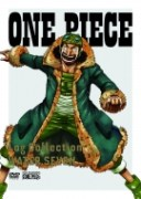 ONE PIECE/One Piece Log Collection Water Seven (Ltd)