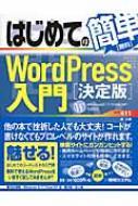 原久鷹/はじめての簡単word Press入門 Basic Master Series