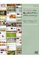 河原香奈子/Wordpressで作る魅せるwebサイトのデザインコレクシ