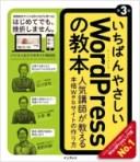 石川栄和/いちばんやさしいword Pressの教本第3版 人気講師が教える本格webサイトの作り方