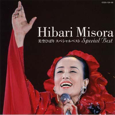 美空ひばりスペシャルベスト : 美空ひばり   HMV&BOOKS online - COZA-129/30