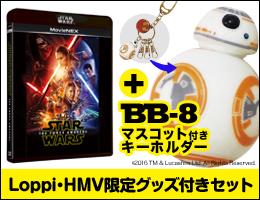 【Loppi・HMV限定グッズ付きセット】『スター・ウォーズ/フォースの覚醒 MovieNEX』