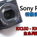 RX100 系列