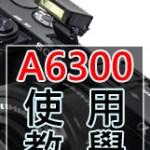 A6300