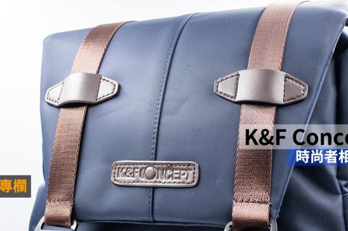 [玩攝影82] K&F Concept 時尚者相機包 ,防潑水、側背快取相機,一包雙用設計