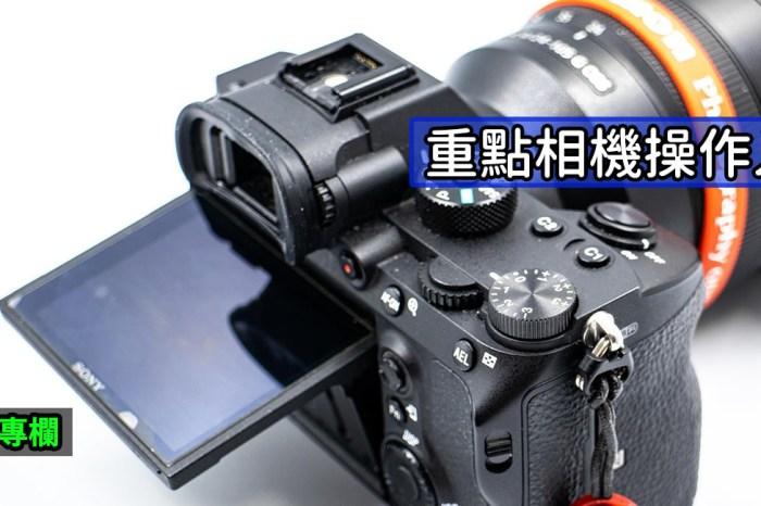 [聊攝影278] 相機按鍵 快速上手原則 – 熟記「相機曝光 / 對焦」操作就能上手。