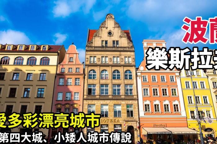 [波蘭/樂斯拉夫] 樂斯拉夫 Wroclaw ,波蘭第四大大城,教堂島、小矮人、聖十字教堂