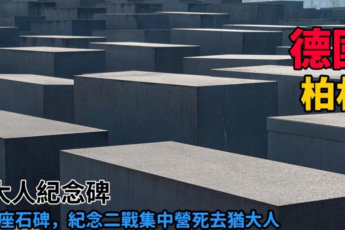 [德國/柏林] 猶大人紀念碑  ,2711 片沉寂肅穆紀念碑,紀念二戰死去猶大人