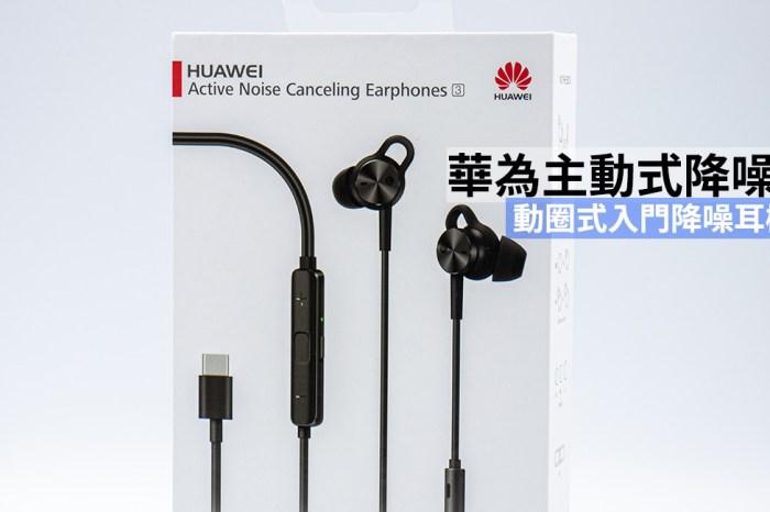 [3C開箱] 華為主動式降噪耳機 ,動圈耳機 TYPE-C 接頭,入門級手機用降噪耳機選擇