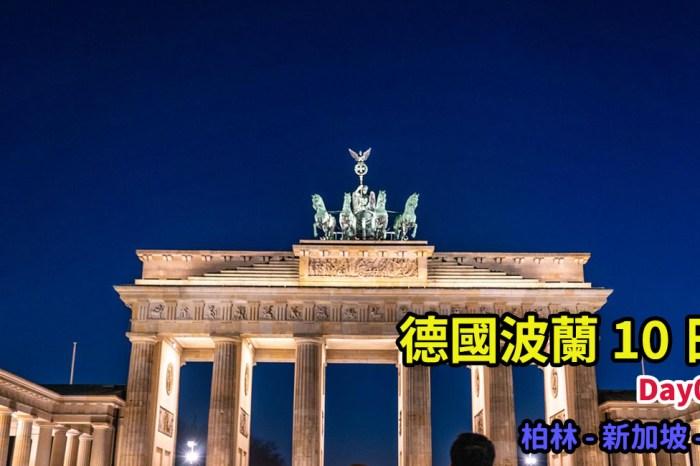 [旅行團行程] 德波雙國東歐深度旅行 – 第 09/10 天 – 柏林,新加坡樟宜機場,桃園