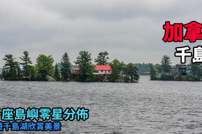 [加拿大/千島湖] 加拿大千島湖  – 散落湖面上千座島嶼,聖勞倫斯河與安大略湖交匯