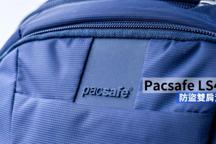 [3C 開箱] Pacsafe LS450 , 6 項防盜設備,防割防盜雙肩後背包