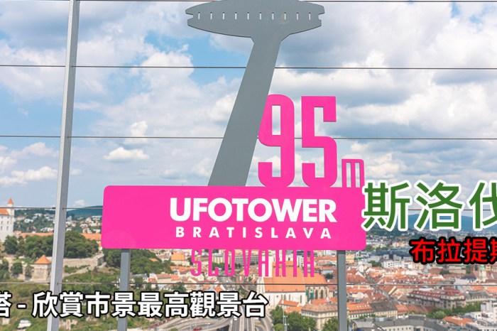 [斯洛伐克/布拉提斯拉瓦] 幽浮塔 UFO Observation Deck,95 米高,輕鬆登頂欣賞布拉登斯拉瓦市景