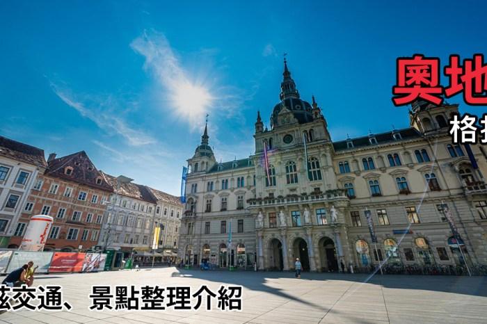 [奧地利/格拉茲] 格拉茲景點 交通整理 – 城堡山、穆爾島、格拉茲主廣場、格拉茲美術館