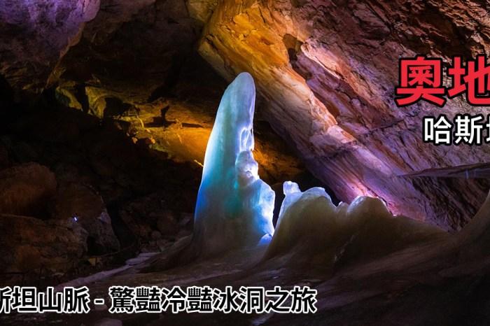 [奧地利/哈斯塔特] 達克斯坦冰洞 EISHOHLE – 熊洞穴、冰柱光雕秀、音樂懸索橋
