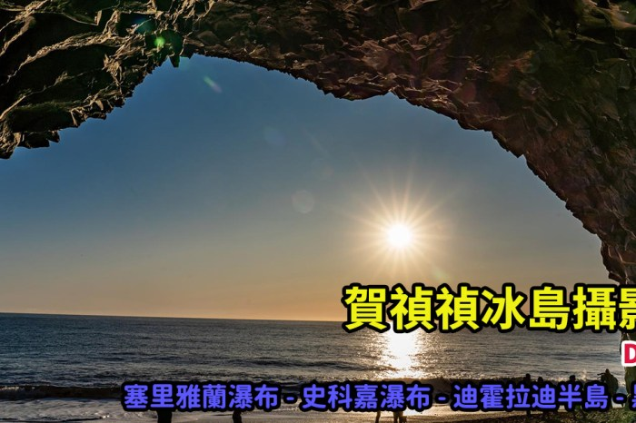 [賀禎禎冰島攝影團] 第 05 天 – 塞爾福斯-塞里雅蘭瀑布-史科嘉瀑布-迪霍拉里半島-黑沙灘