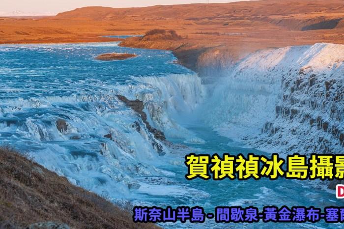 [賀禎禎冰島攝影團] 第 04 天 – 格倫達菲厄澤 – 博爾加內斯/間歇泉/黃金瀑布/塞爾福斯
