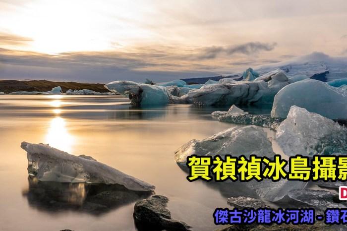 [賀禎禎冰島攝影團] 第 07 天 – 努帕爾 – 傑古沙龍冰河湖/鑽石沙灘/維克