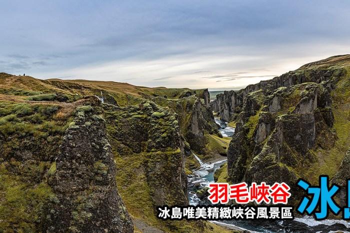 [冰島/南岸] 羽毛峽谷 Fjaðrárgljúfur ,冰島上精緻峽谷地形風景,近維克鎮,冰河湖旁