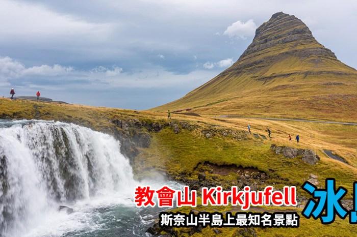 [冰島/西半島] 教會山 Kirkjufell ,斯奈山半島最漂亮山頭,格倫達菲厄澤旁