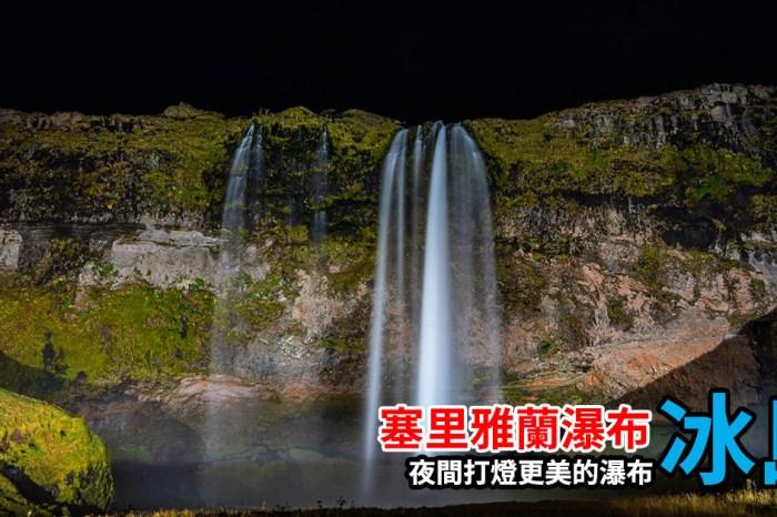 [冰島/南岸] 塞里雅蘭瀑布 Seljalandsfoss ,冰島南岸獨有景觀瀑布,又稱水濂洞瀑布