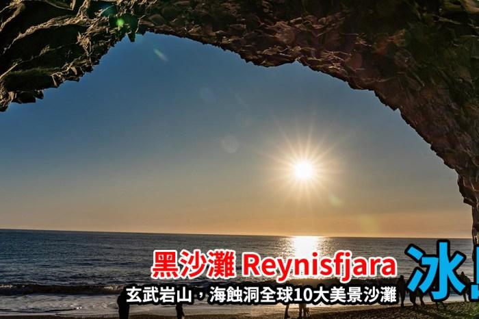 [冰島/南岸] 黑沙灘 Reynisfjara Beach ,玄武岩山、海蝕洞、近海小精靈石像