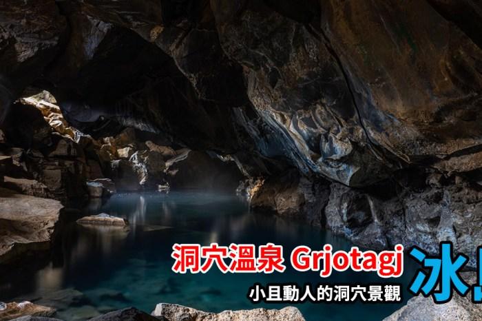 [冰島/北岸] 洞穴溫泉 Grjótagjá cave ,小巧且動人精緻洞穴,冰島鑽石圈景點