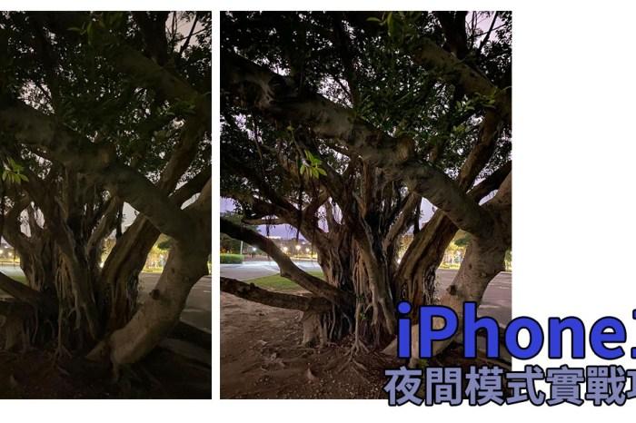 [手機攝影教學14] iPhone11 夜間模式 全攻略 – 使用「夜間 – 最長秒數」,效果最好
