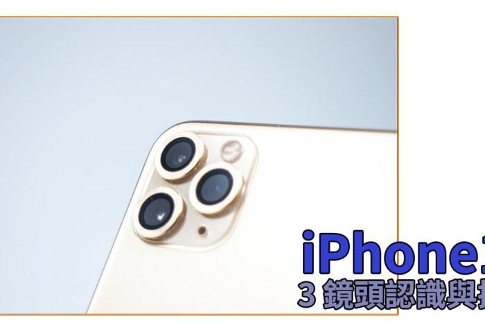 [手機攝影教學12] iPhone 11 攝影教學 ,認識 iPhone 11 三顆鏡頭,以及拍攝原理念