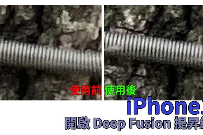 [手機攝影教學16] Deep Fusion 深度融合 ,iPhone11 新功能,強化照片細節提昇銳利度