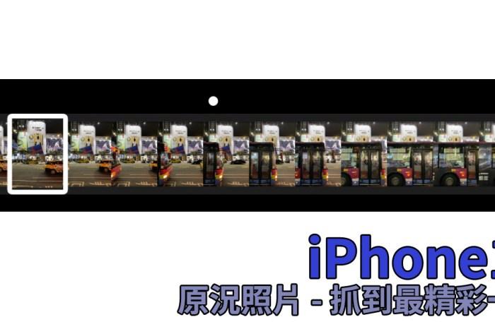 [手機攝影教學17] 原況照片 ,透過 1.5 秒影片逐格找出最好的構圖,掌握精采一刻
