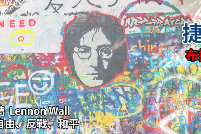 [捷克/布拉格] 藍儂牆 Lennon Wall ,象徵反戰、和平,紀念捷克天鵝絨革命