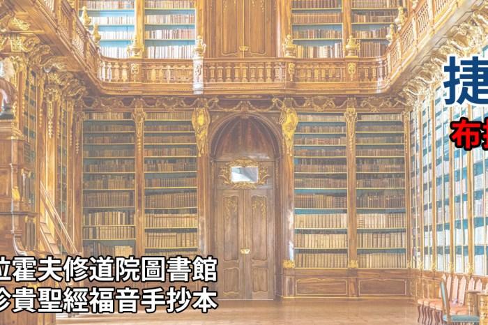 [捷克/布拉格] 斯特拉霍夫修道院圖書館 ,收藏數百年「斯特拉霍夫福音書」手抄本