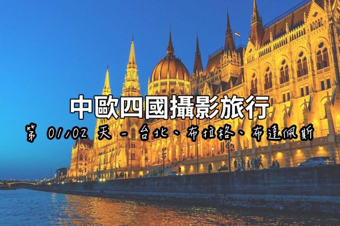 [2019 中歐攝影旅行] Day01.02 – 台北桃園 / 捷克布拉格 / 匈牙利布達佩斯