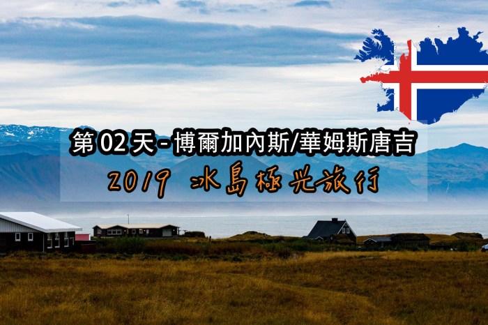[冰島] 2019 冰島極光自助旅行 Day02 – 博爾加內斯、教堂山、阿爾納斯塔皮、華姆斯唐吉
