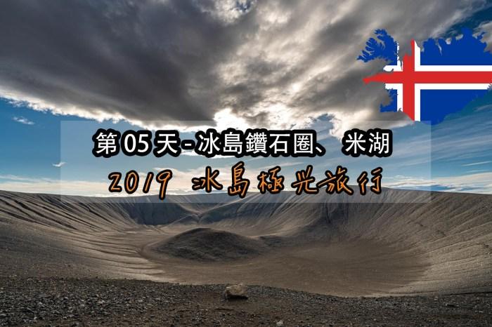[冰島] 2019 冰島極光自助旅行 Day05 – 洞穴溫泉、地熱區、惠爾火山、克拉克夫火山、米湖溫泉