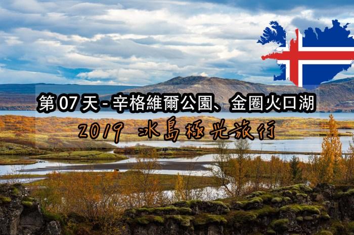 [冰島] 2019 冰島極光自助旅行 Day07 – 辛格維爾國家公園、金圈火口湖、努帕科特
