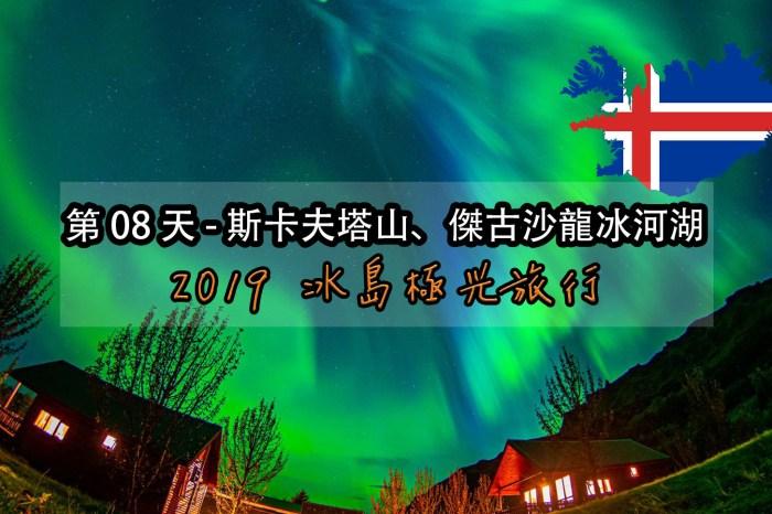 [冰島] 2019 冰島極光自助旅行 Day08 –  斯卡夫塔山冰川健行、傑古沙龍冰河湖