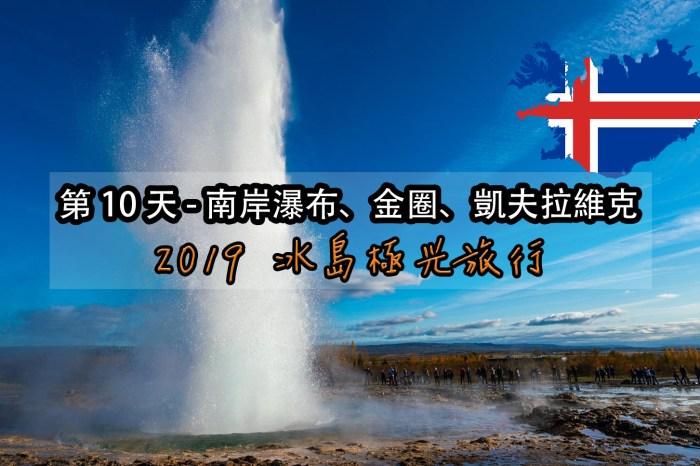 [冰島] 2019 冰島極光自助旅行 Day10 – 冰島南岸瀑布、間歇泉、黃金瀑布、凱夫拉維克機場