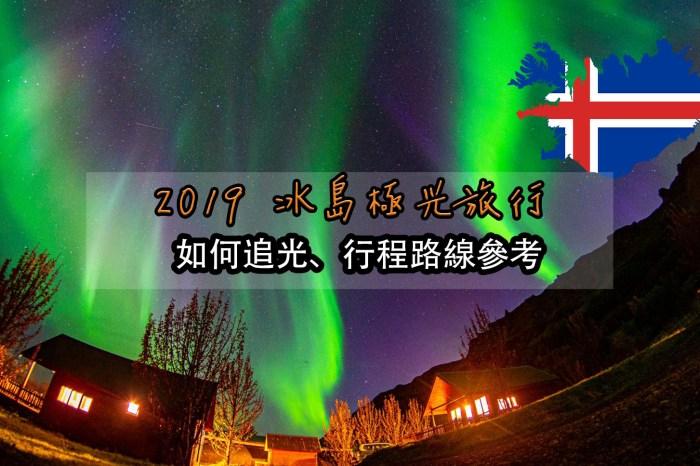 [冰島] 2019 冰島極光自助旅行 – 10 天行程整理、路線、景點參考