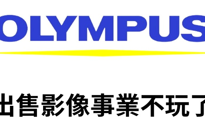 [想攝影86] Olympus 母公司退出相機市場,我是這麼看