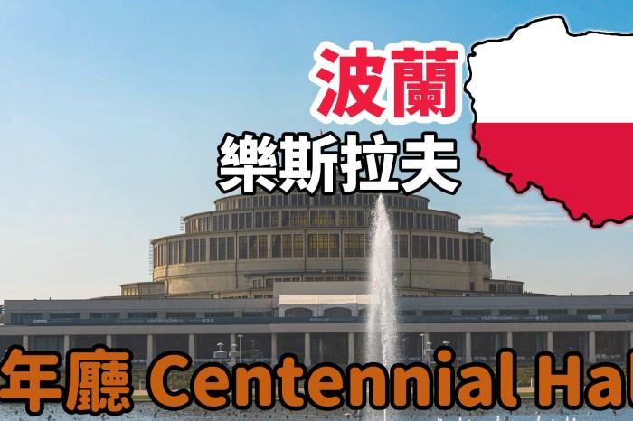 [波蘭/樂斯拉夫] 百年廳 Centennial Hall ,紀念成功抵拉拿破崙 100 周年紀念大樓