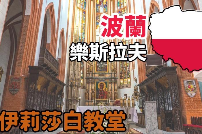 [波蘭/樂斯拉夫] 聖伊莉莎白教堂 Kościół św. Elżbiety,哥德式教堂,登頂賞彩虹小鎮樂斯拉夫鐘樓