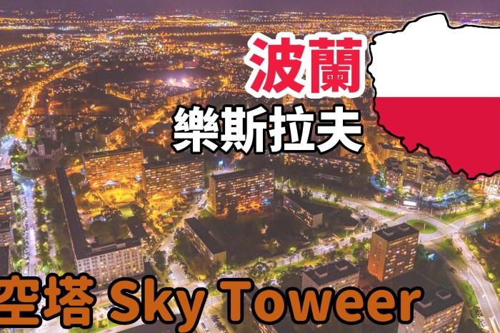 [波蘭/ 樂斯拉夫] 樂斯拉夫 Sky Tower ,高達 212 公尺欣賞樂斯拉夫夜景最棒的地方